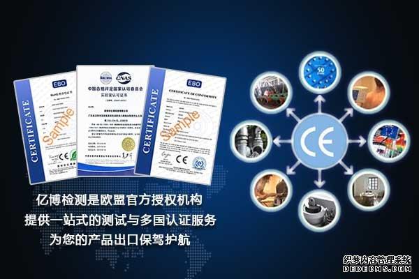 净水器CE认证